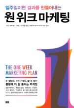원 위크 마케팅 (The One Week Marketing Plan)